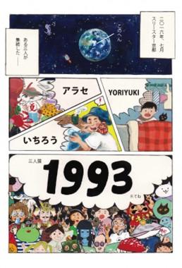 三人展「1993」DM表 (2)