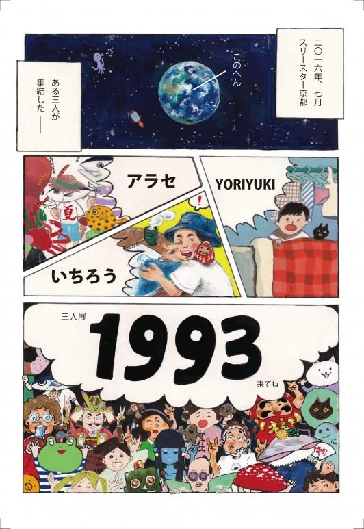 三人展「1993」DM表 (3)