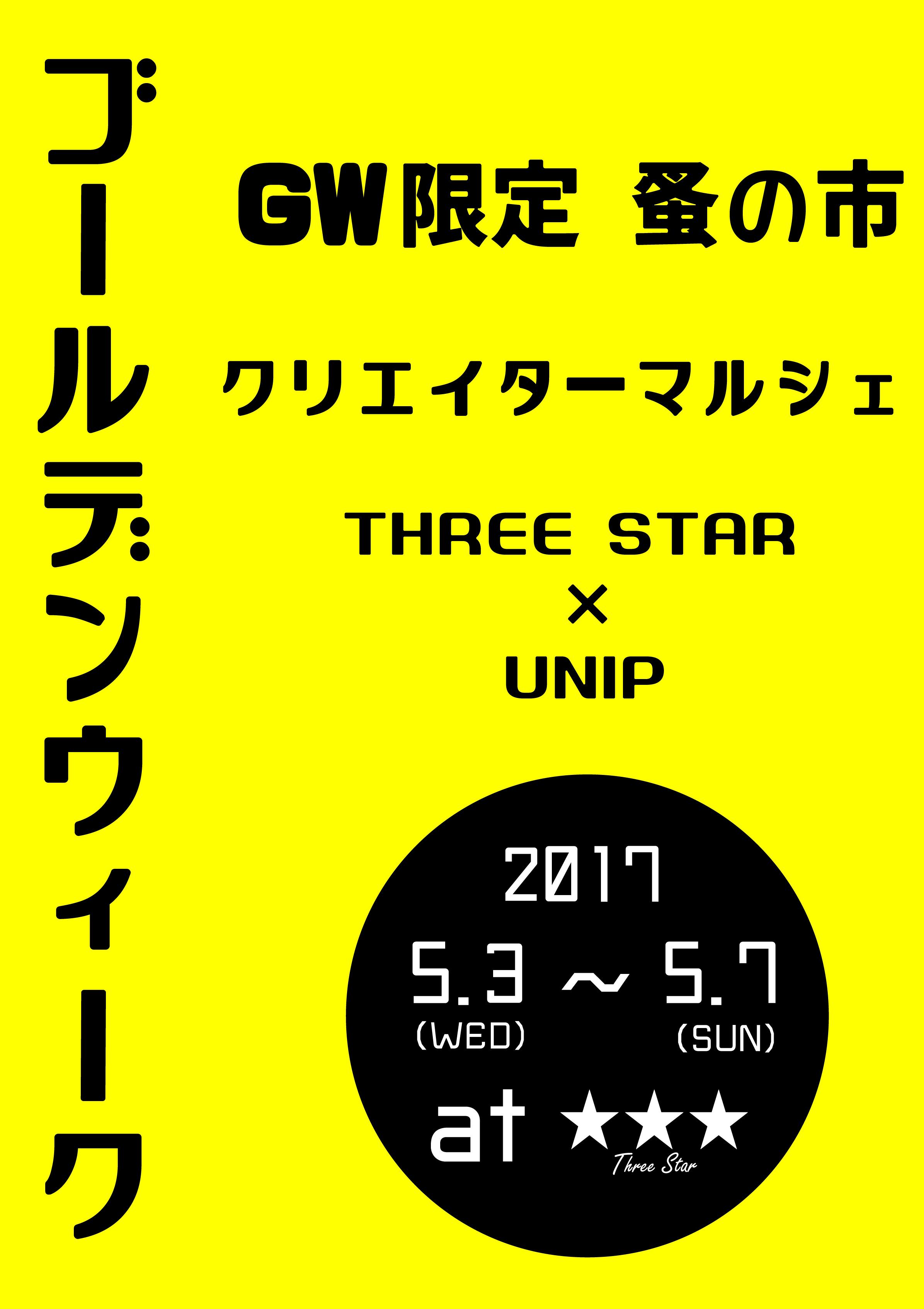 GW2017京都2