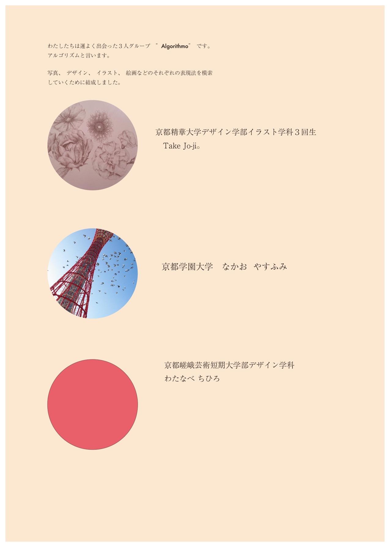 竹本さんプロフィール (2)