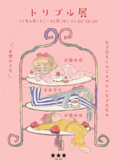 近藤さんポスター (2)