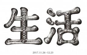 ニッチモ_ポスター