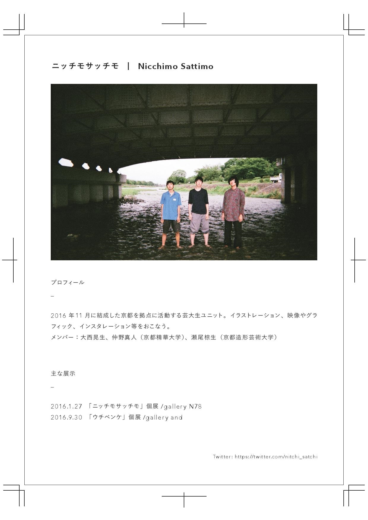 Document-page-001 プロフィール