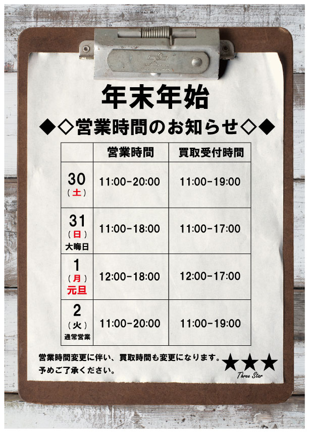 京都店年末年始営業時間