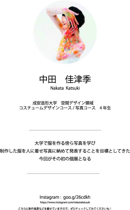 中田プロフィールデータ