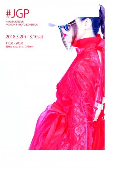 中田ポスターデータ