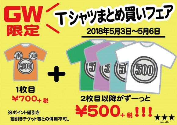 Tシャツまとめ買いフェア