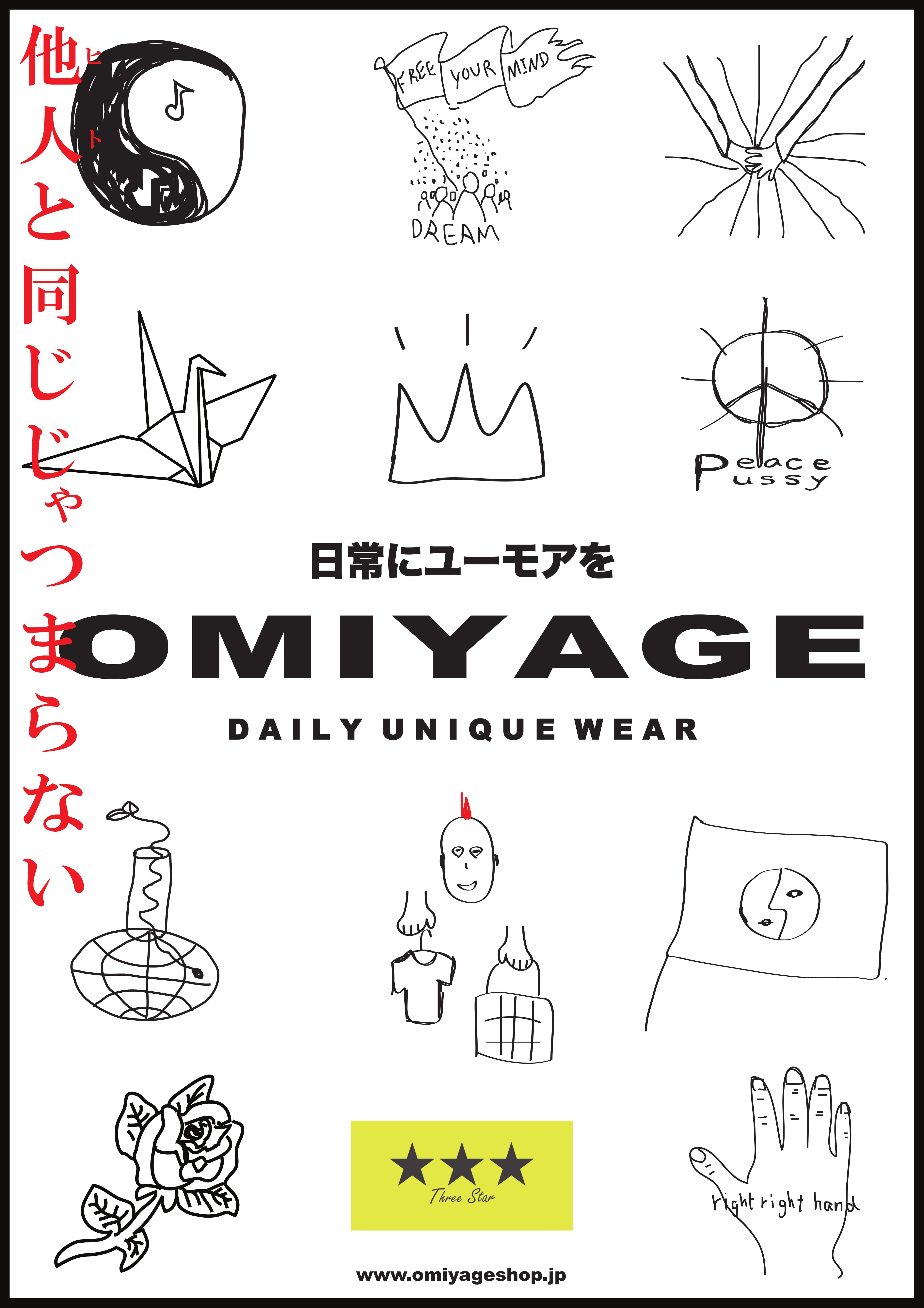 OMIYAGE-1