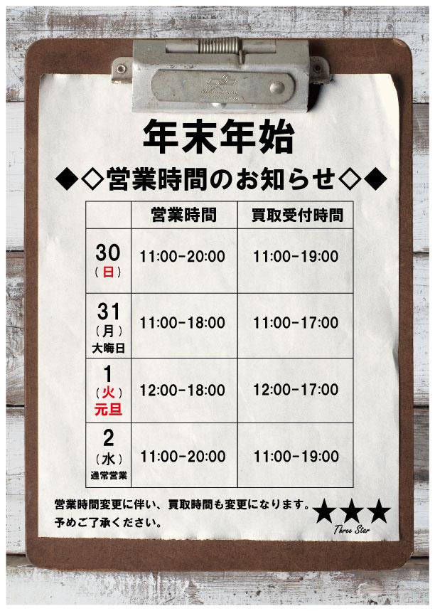 京都店2018年末年始営業時間