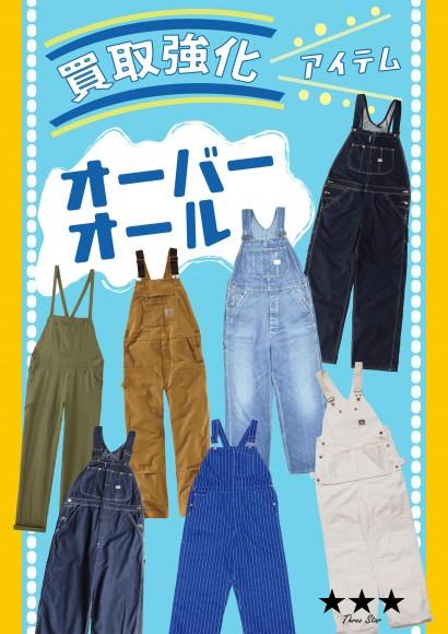 【6月】オーバーオール