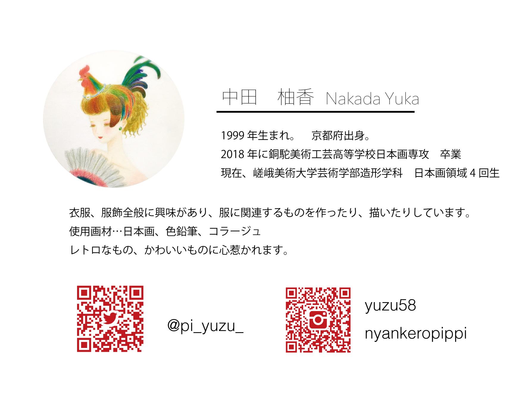 中田様0601~プロフィール